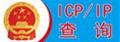 ICP/IP查询